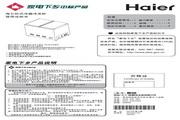 海尔 BC/BD-167SCN型卧式冷藏冷冻柜 使用说明书