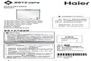 海尔 BC/BD-203HA型卧式冷藏冷冻转换柜 使用说明书