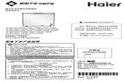 海尔 BC/BD-166HAN型卧式冷藏冷冻转换柜 使用说明书