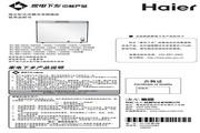 海尔 BC/BD-166HA型卧式冷藏冷冻转换柜 使用说明书