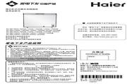 海尔 BC/BD-146HA型卧式冷藏冷冻转换柜 使用说明书