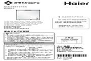 海尔 BC/BD-126HA型卧式冷藏冷冻转换柜 使用说明书