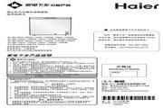 海尔 BC/BD-103HA型卧式冷藏冷冻转换柜 使用说明书