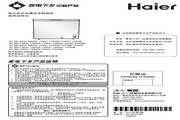 海尔 BC/BD-66HAN型卧式冷藏冷冻转换柜 使用说明书