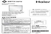 海尔 BC/BD-203HCN型卧式冷藏冷冻转换柜 使用说明书
