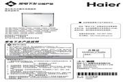海尔 BC/BD-166HCN型卧式冷藏冷冻转换柜 使用说明书