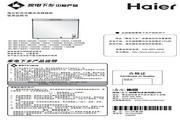海尔 BC/BD-146HC型卧式冷藏冷冻转换柜 使用说明书