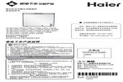 海尔 BC/BD-126HCN型卧式冷藏冷冻转换柜 使用说明书