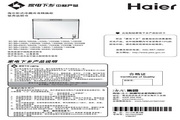 海尔 BC/BD-103HCM型卧式冷藏冷冻转换柜 使用说明书