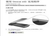 清华紫光UnisCAN扫描仪A30型、E43型使用说明书