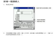 宇达电通 Mio 338 使用者手冊繁體中文語系(For Taiwan)说明书