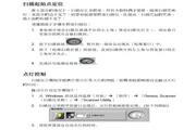 昆盈ColorPage-Vivid 1200X型扫描仪使用说明书