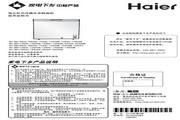 海尔 BC/BD-103HC型卧式冷藏冷冻转换柜 使用说明书
