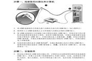 昆盈ColorPage-Slim 1200 USB2型扫描仪使用说明书