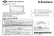 海尔 BC/BD-66HCN型卧式冷藏冷冻转换柜 使用说明书