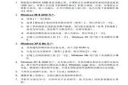 昆盈ColorPage-HR8型扫描仪使用说明书