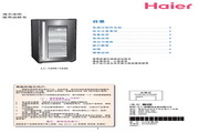 海尔 LC-122E冰吧 使用说明书
