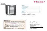 海尔 LC-150D冰吧 使用说明书