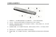 昆盈 Color Page - SF600扫描仪使用说明书