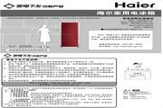 海尔 BCD-215TSJ家用电冰箱 使用说明书