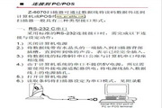 巨普Z-6070 Series 全方位激光扫描仪说明书