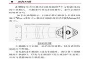 巨普Z-6032 桌上型激光扫描仪说明书