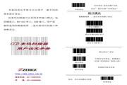 巨普Z-3010 CCD 条码扫描器说明书