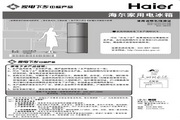 海尔 BCD-186TXA家用电冰箱 使用说明书