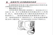 巨普Z-2050 扫描仪说明书