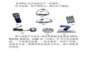 巨普Z-1070_Z-1071 扫描仪明书