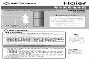 海尔 BCD-160TA家用电冰箱 使用说明书