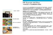 惠普扫描仪Scanjet 4670vp说明书