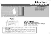 海尔 BCD-195TJW家用电冰箱 使用说明书