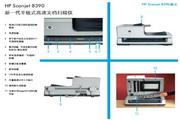 惠普Scanjet 8390 文档平板式扫描仪说明书