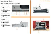惠普Scanjet 8350 文档平板式扫描仪 说明书