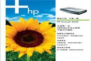 惠普scanjet 8200 数字平板式扫描仪说明书