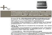 惠普Scanjet 7800 文档扫描仪说明书