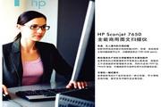 惠普Scanjet 7650 全能商用图文扫描仪说明书