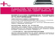 惠普 Scanjet 8300 专业图文扫描仪说明书