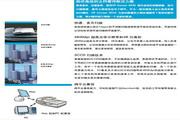 惠普 scanjet 8250 数字平板式扫描仪说明书