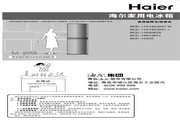 海尔 BCD-195TW家用电冰箱 使用说明书
