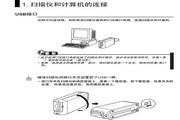Canon佳能CanoScan fs4000us扫描仪简体中文版说明书