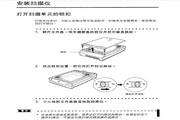Canon佳能CanoScan fb1200s扫描仪简体中文版说明书