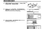 Canon佳能CanoScan d1250u扫描仪简体中文版说明书