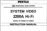 宾得2200A Hi-Fi数码相机英文说明书