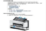 HP惠普Scanjet N9120扫描仪简体中文版说明书