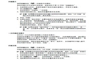 HP惠普Scanjet G3110扫描仪简体中文版说明书