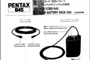 宾得645 Power Cord Remote Battery Pack数码相机英文说明书