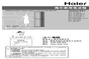 海尔 BCD-195KJZF电冰箱 使用说明书