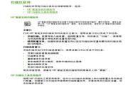 HP惠普Scanjet Enterprise 9000扫描仪简体中文版说明书